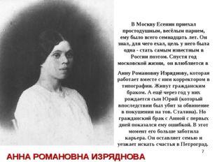 АННА РОМАНОВНА ИЗРЯДНОВА В Москву Есенин приехал простодушным, весёлым парнем
