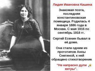 Лидия Ивановна Кашина Знакомая поэта, последняя константиновская помещица. Ро
