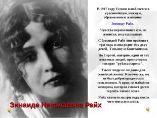 В 1917 году Есенин влюбляется в красивейшую, нежную, образованную женщину Зин