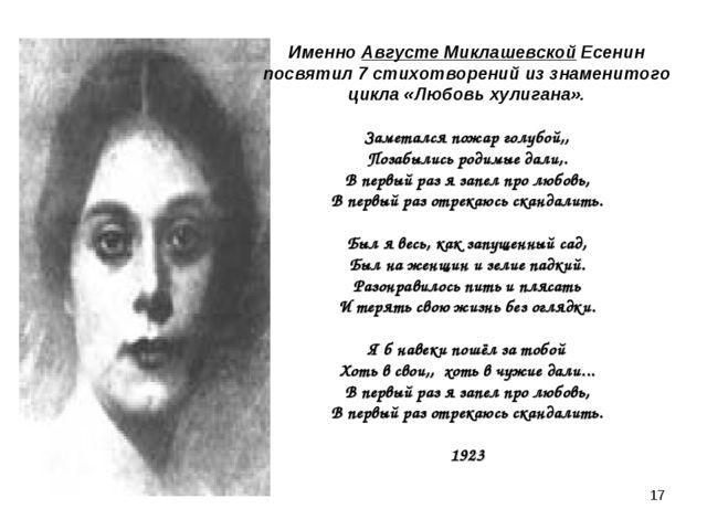 Именно Августе Миклашевской Есенин посвятил 7 стихотворений из знаменитого ц...