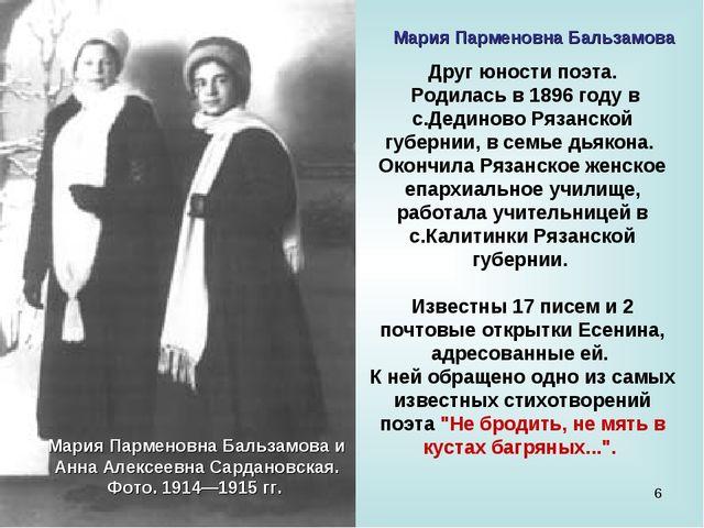 Мария Парменовна Бальзамова и Анна Алексеевна Сардановская. Фото. 1914—1915 г...
