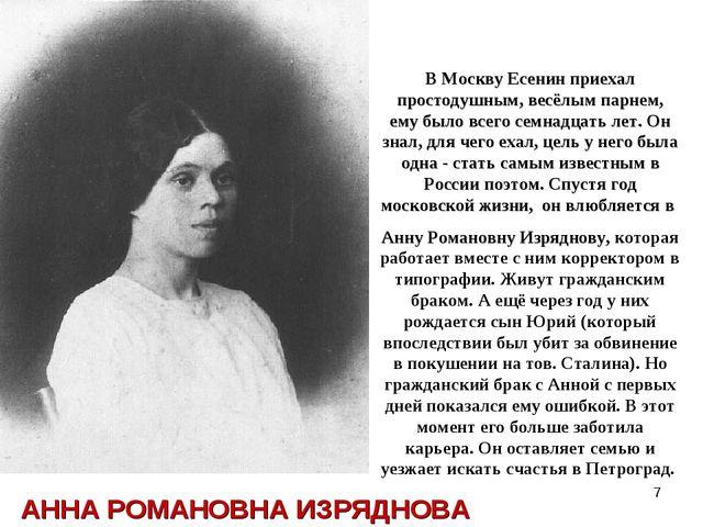 АННА РОМАНОВНА ИЗРЯДНОВА В Москву Есенин приехал простодушным, весёлым парнем...