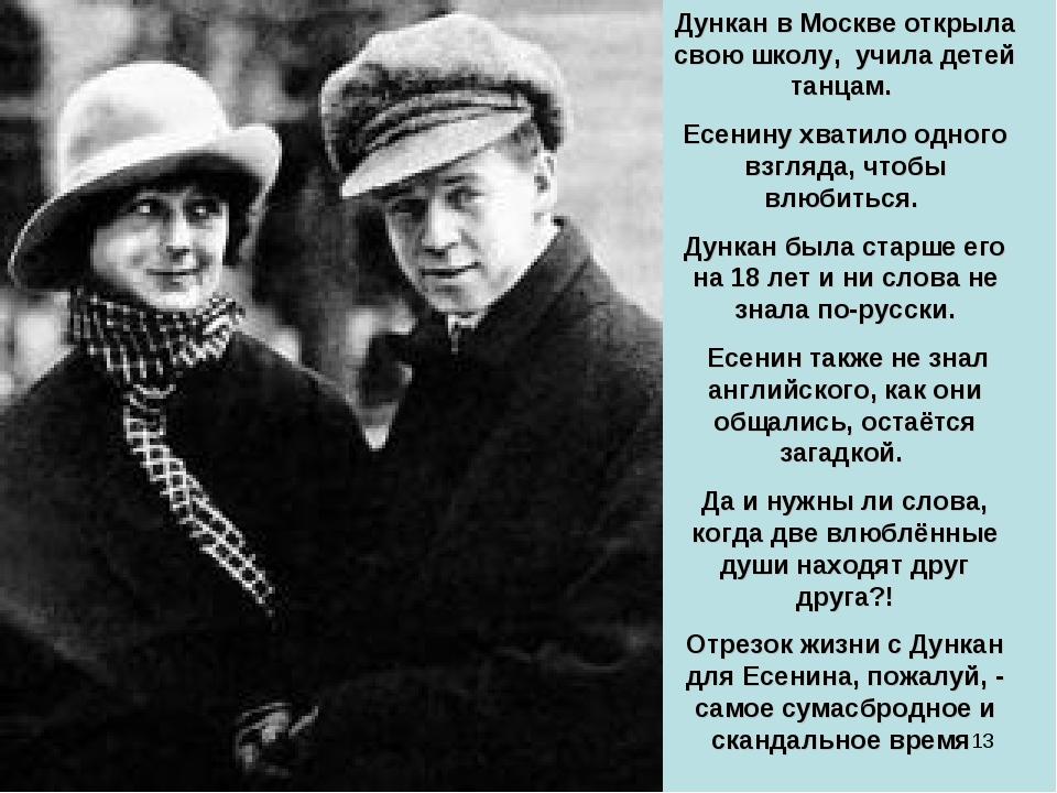 Дункан в Москве открыла свою школу, учила детей танцам. Есенину хватило одног...