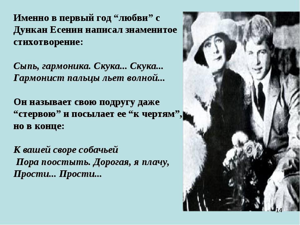 """Именно в первый год """"любви"""" с Дункан Есенин написал знаменитое стихотворение:..."""