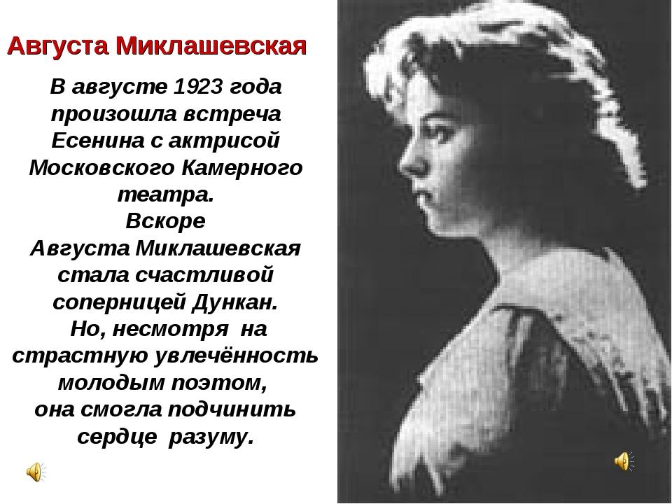 Августа Миклашевская В августе 1923 года произошла встреча Есенина с...