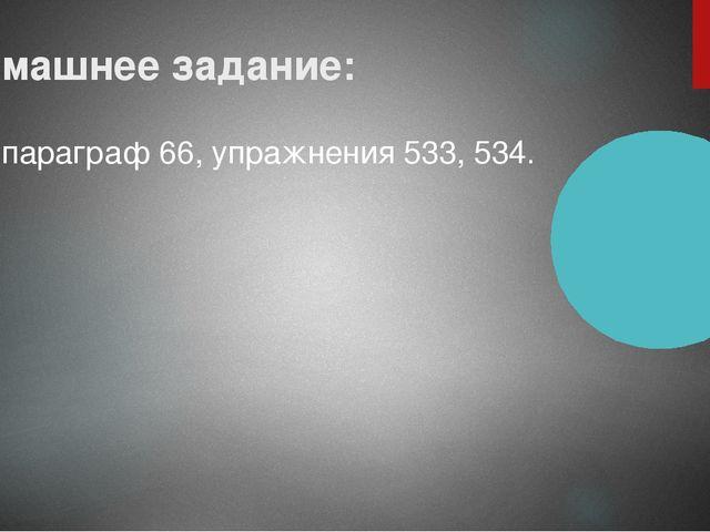 Домашнее задание: параграф 66, упражнения 533, 534.