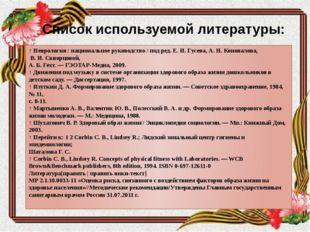 Список используемой литературы: ↑ Неврология : национальное руководство / под