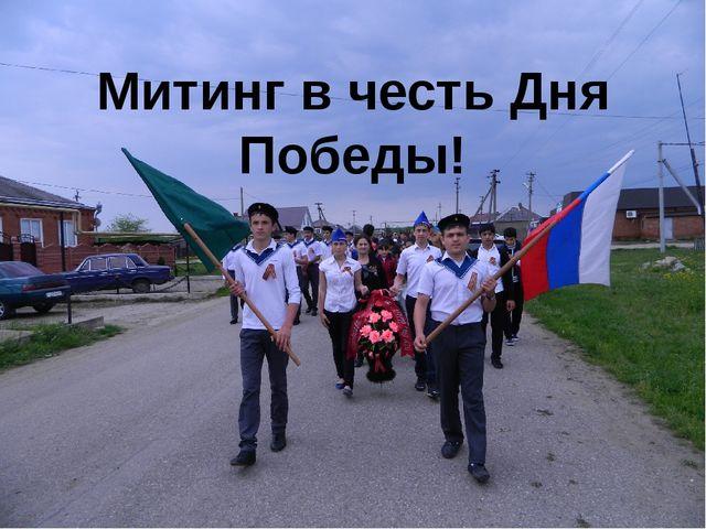 Митинг в честь Дня Победы!