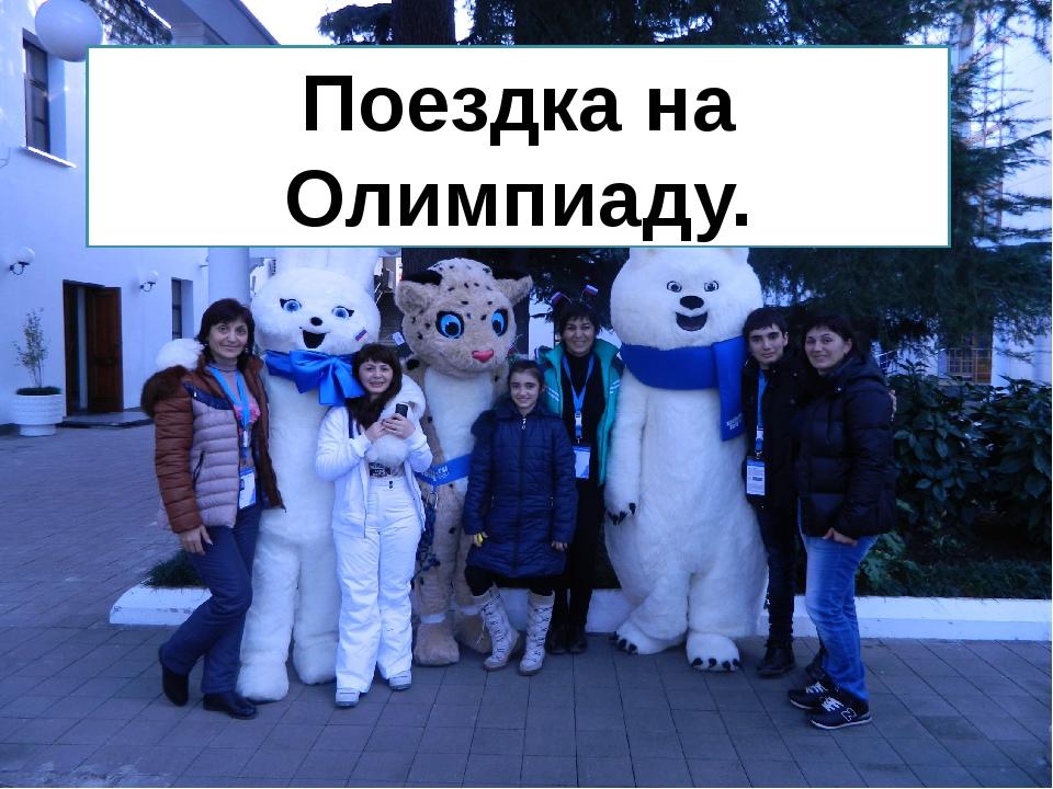 Поездка на Олимпиаду.