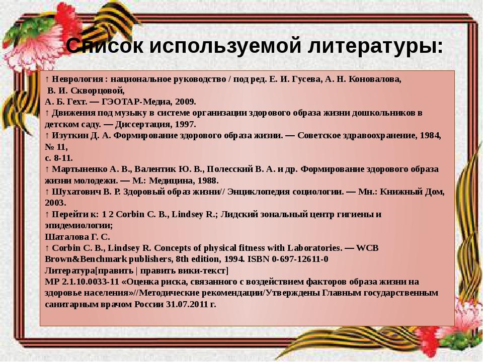 Список используемой литературы: ↑ Неврология : национальное руководство / под...