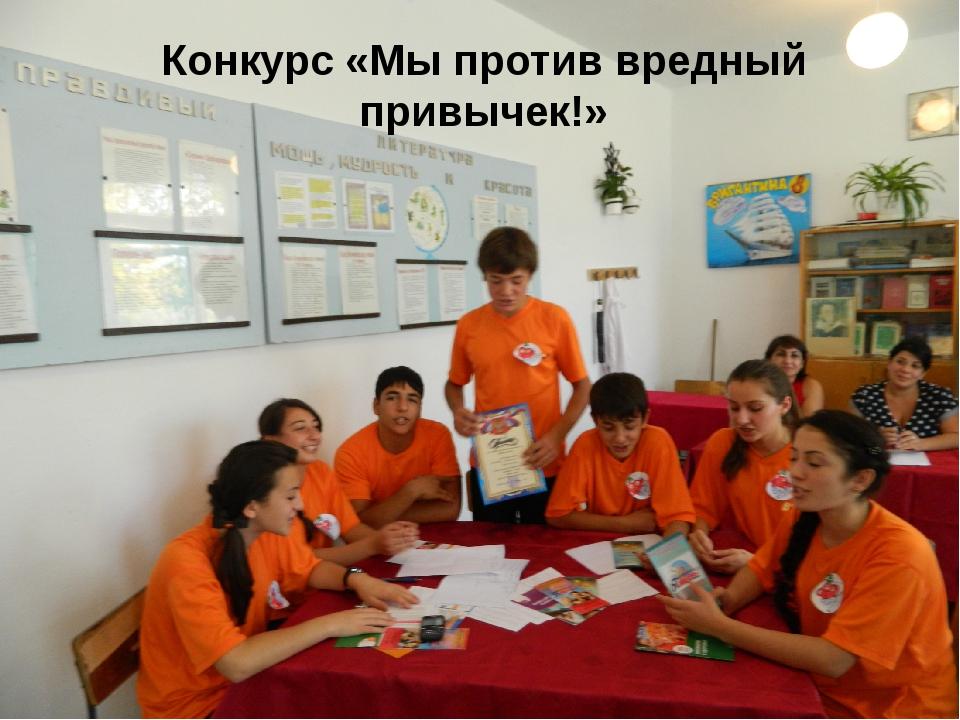 Конкурс «Мы против вредный привычек!»