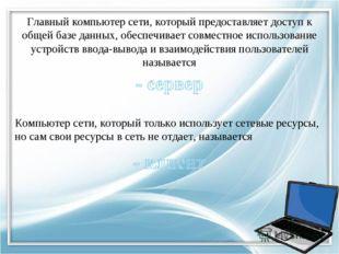 Главный компьютер сети, который предоставляет доступ к общей базе данных, обе