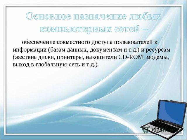 обеспечение совместного доступа пользователей к информации (базам данных, док...