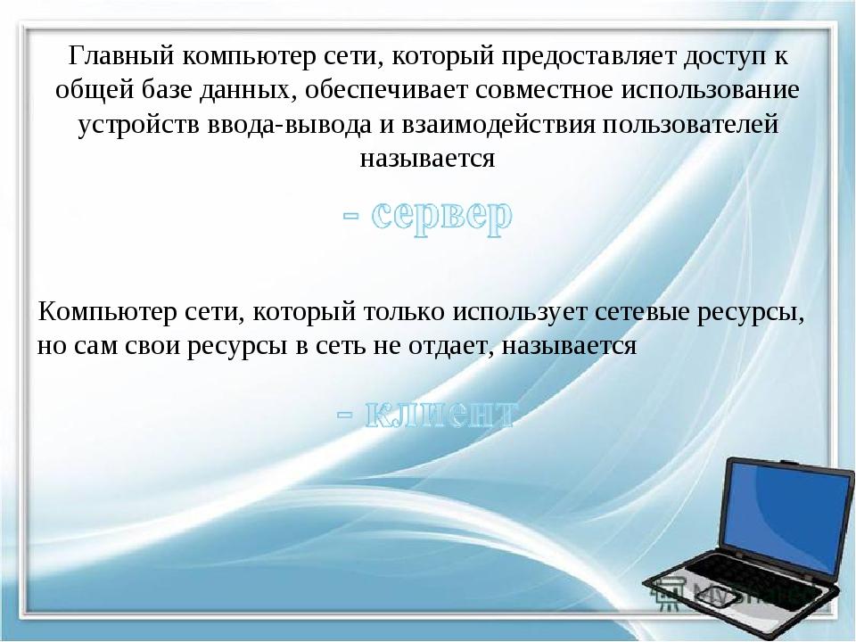 Главный компьютер сети, который предоставляет доступ к общей базе данных, обе...