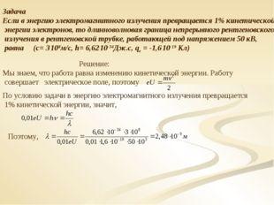 Задача Если в энергию электромагнитного излучения превращается 1% кинетическо
