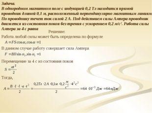 Задача. В однородном магнитном поле с индукцией 0,2 Тл находится прямой прово