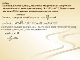 Задача Магнитный поток в рамке, равномерно вращающейся в однородном магнитном