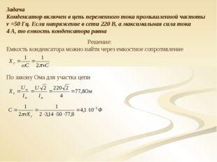 Задача Конденсатор включен в цепь переменного тока промышленной частоты ν =50