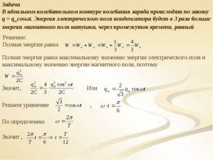 Задача В идеальном колебательном контуре колебания заряда происходят по закон