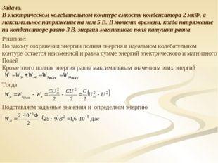 Задача. В электрическом колебательном контуре емкость конденсатора 2 мкФ, а м