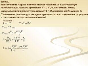 Задача. Максимальная энергия, которая может накопиться в конденсаторе колебат