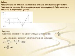 Задача Зависимость от времени магнитного потока, пронизывающего виток, Показа