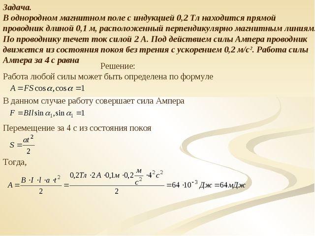 Задача. В однородном магнитном поле с индукцией 0,2 Тл находится прямой прово...