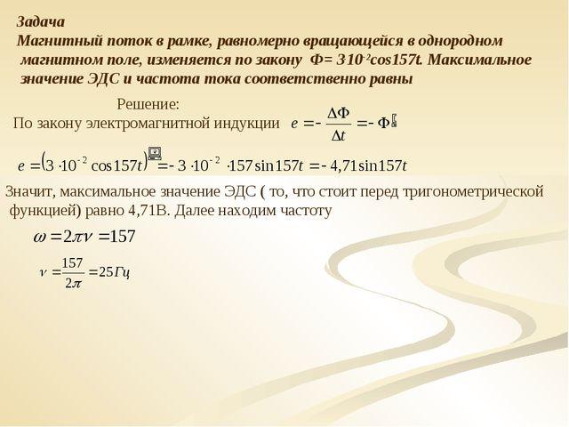Задача Магнитный поток в рамке, равномерно вращающейся в однородном магнитном...
