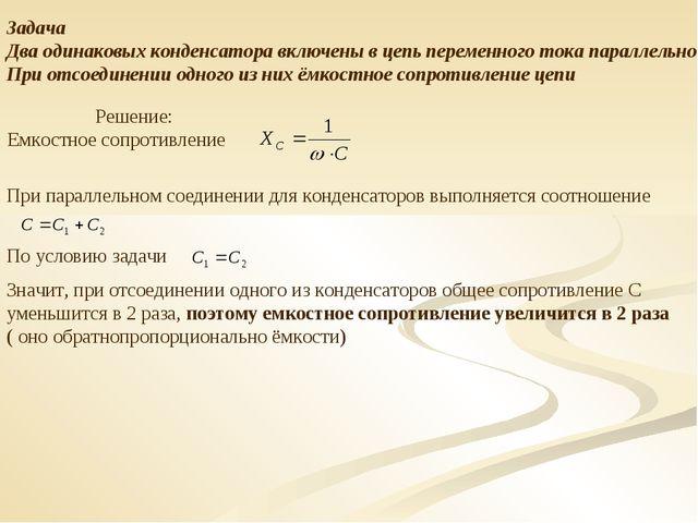 Задача Два одинаковых конденсатора включены в цепь переменного тока параллель...