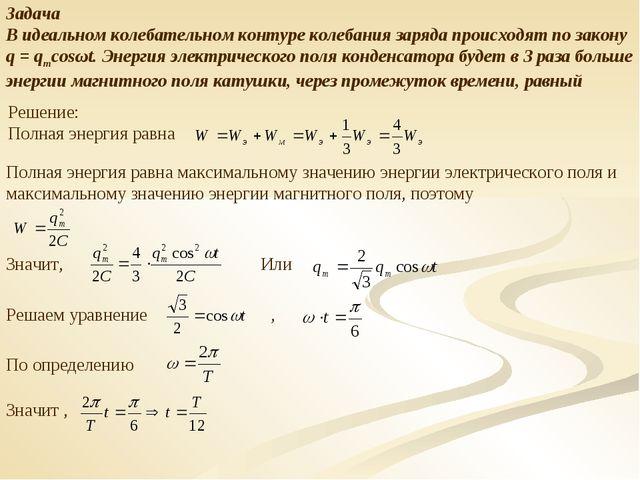 Задача В идеальном колебательном контуре колебания заряда происходят по закон...