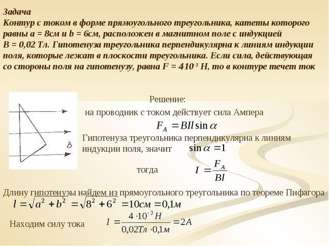 Задача Контур с током в форме прямоугольного треугольника, катеты которого ра...