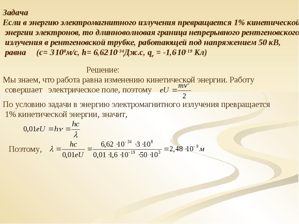 Задача Если в энергию электромагнитного излучения превращается 1% кинетическо...