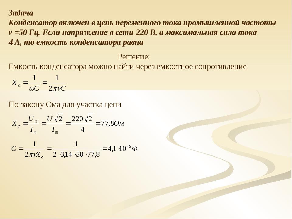 Задача Конденсатор включен в цепь переменного тока промышленной частоты ν =50...