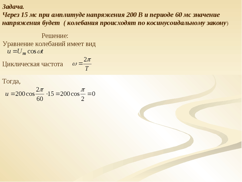 Задача. Через 15 мс при амплитуде напряжения 200 В и периоде 60 мс значение н...