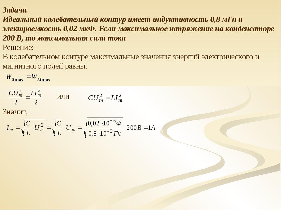Задача. Идеальный колебательный контур имеет индуктивность 0,8 мГн и электрое...