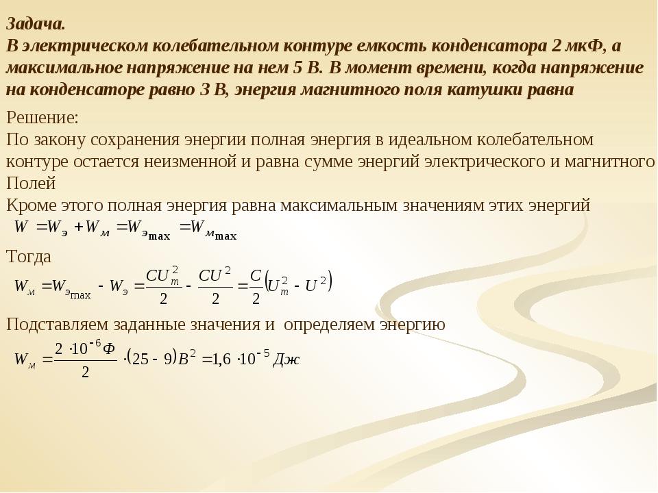 Задача. В электрическом колебательном контуре емкость конденсатора 2 мкФ, а м...