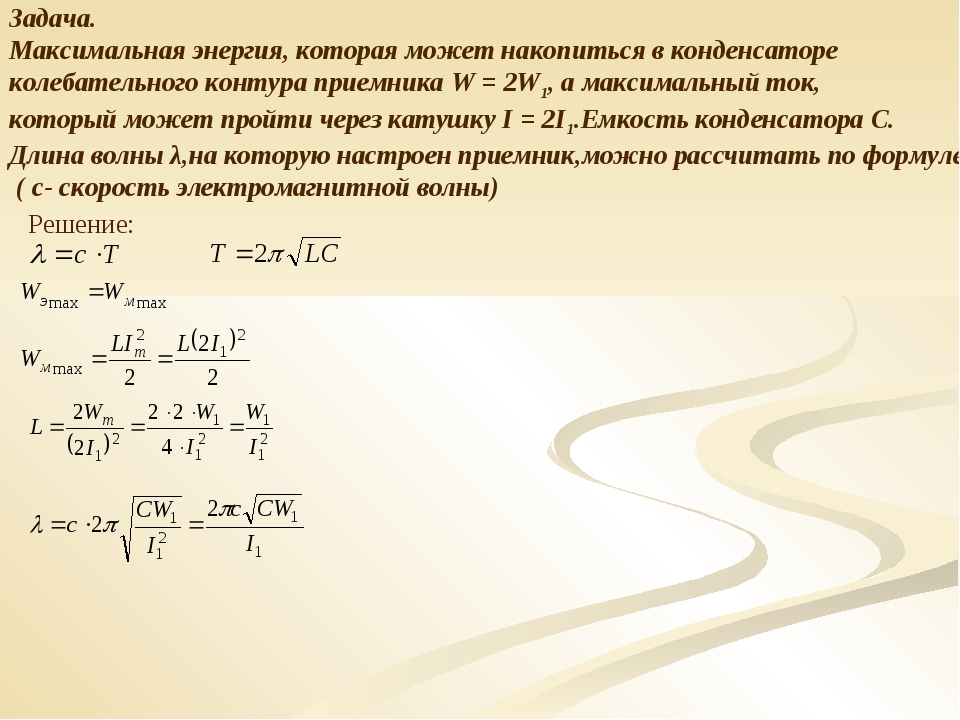 Задача. Максимальная энергия, которая может накопиться в конденсаторе колебат...
