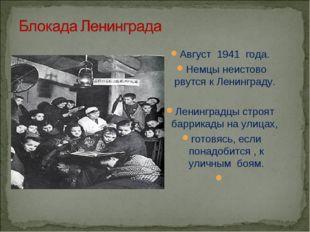 Август 1941 года. Немцы неистово рвутся к Ленинграду. Ленинградцы строят барр