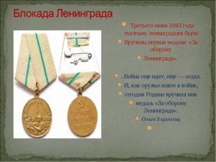 Третьего июня 1943 года тысячам ленинградцев были Вручены первые медали «За
