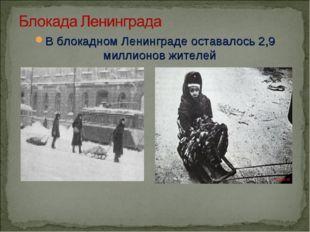 В блокадном Ленинграде оставалось 2,9 миллионов жителей