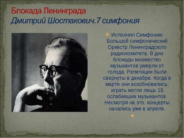 Исполнял Симфонию Большой симфонический Оркестр Ленинградского радиокомитета....