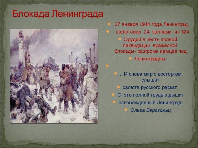 27 января 1944 года Ленинград салютовал 24 залпами из 324 Орудий в честь пол...