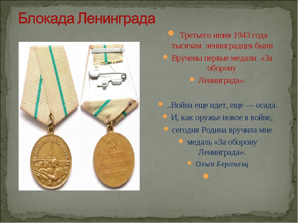 Третьего июня 1943 года тысячам ленинградцев были Вручены первые медали «За...