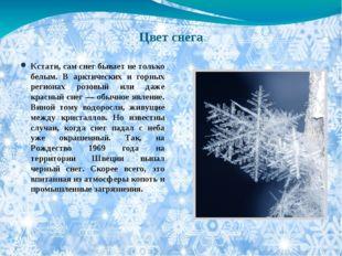 Цвет снега Кстати, сам снег бывает не только белым. В арктических и горных ре