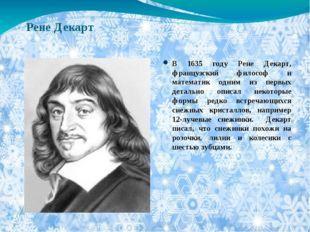 Рене Декарт В 1635 году Рене Декарт, французский философ и математик одним из