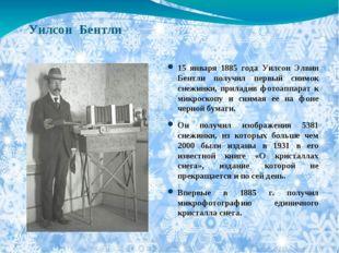 Уилсон Бентли 15 января 1885 года Уилсон Элвин Бентли получил первый снимок с
