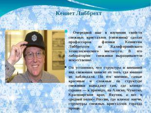 Кеннет Либбрехт Очередной шаг в изучении свойств снежных кристаллов (снежинок
