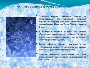 От чего зависит форма снежинки ? Основная форма снежинки зависит от температу