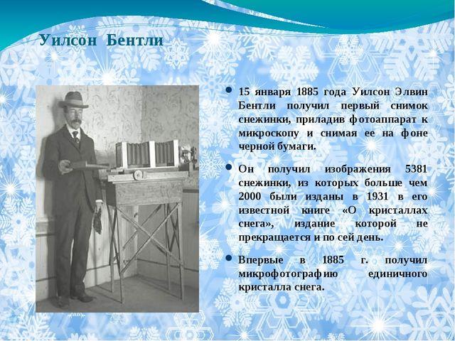 Уилсон Бентли 15 января 1885 года Уилсон Элвин Бентли получил первый снимок с...