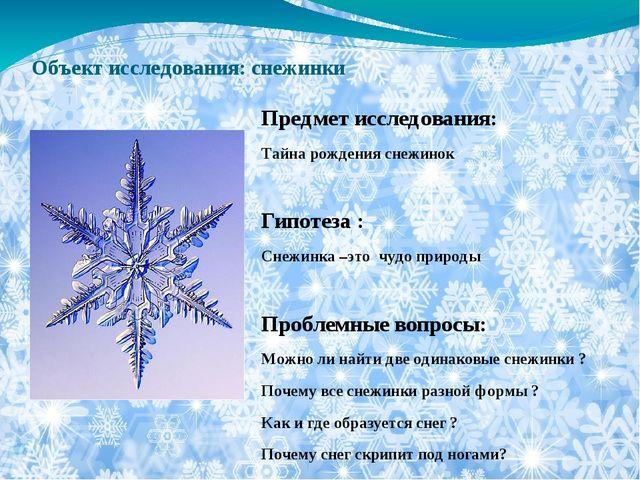 Объект исследования: снежинки Предмет исследования: Тайна рождения снежинок Г...